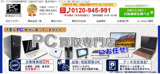 パソコン高く売れるドットコム2