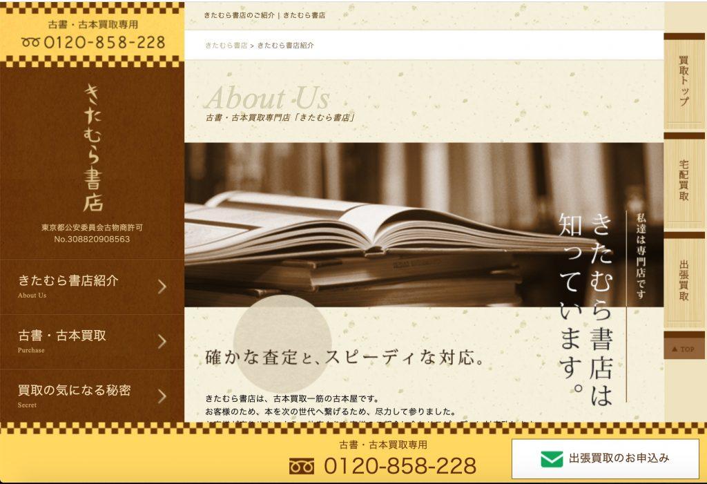 きたむら書店_画像