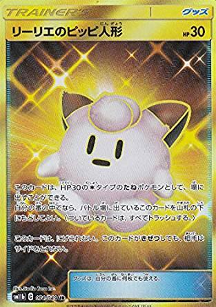ポケモンカードゲーム SM11b 074/049 リーリエのピッピ人形 グッズ (UR ウルトラレア) 買取