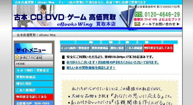 eBooks Wing
