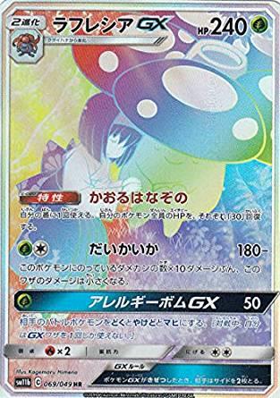 ポケモンカードゲーム SM11b 069/049 ラフレシアGX 草 (HR ハイパーレア) 買取