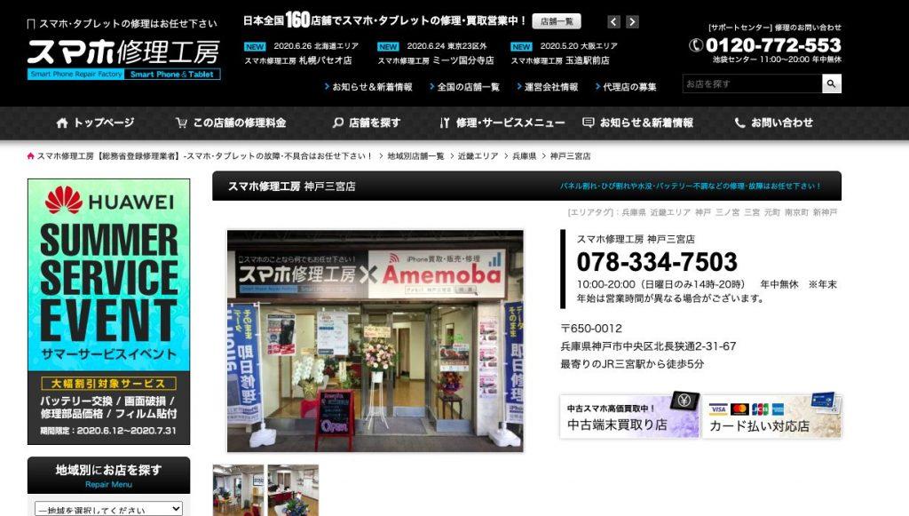 スマホ修理工房 神戸三宮店