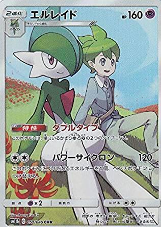 ポケモンカードゲーム SM11b 057/049 エルレイド 超 (CHR キャラクターレア) 買取