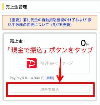PayPayフリマ売上金管理画面_「現金で振込」