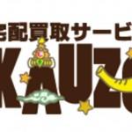 KAUZO(カウゾー)の古本買取の口コミやサービスまとめ