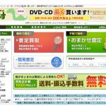 ネット買取店「ざうるす」でDVDを高価買取してもらう方法