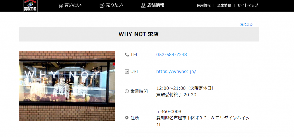 WHY NOT 栄店
