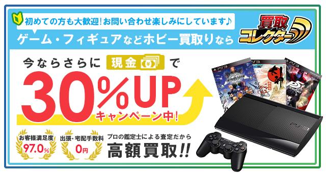 買取コレクター_PS3
