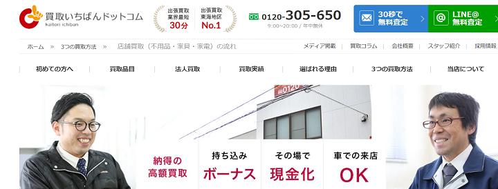 買取いちばん名古屋リユースセンター