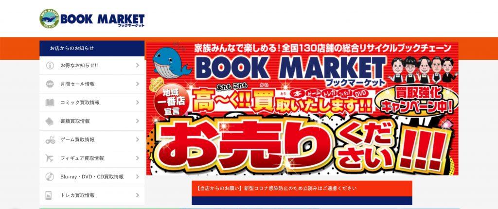 ブックマーケット