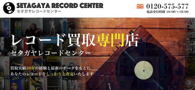 セタガヤレコードセンター2