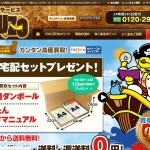 KAUZO(カウゾー)のゲーム買取利用方法と高く売るコツ