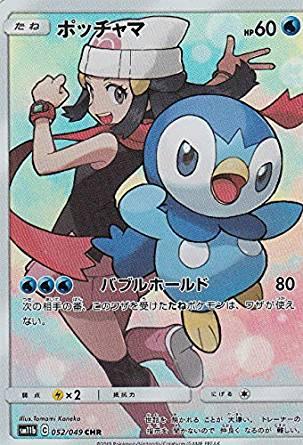 ポケモンカードゲーム SM11b 052/049 ポッチャマ 水 (CHR キャラクターレア) 買取