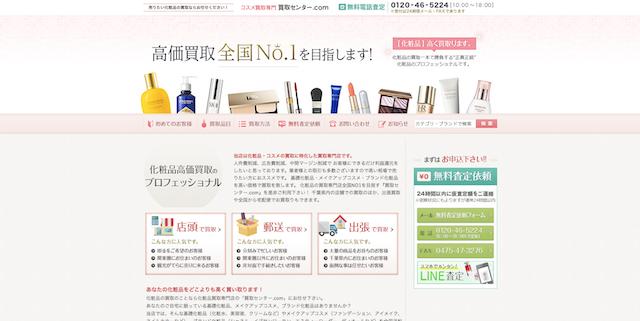 コスメ買取センター.com 店舗画像