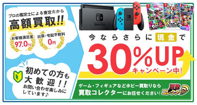 買取コレクター Nintendo Switch