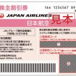 【保存版】JAL株主優待券の買取相場は?いつ売るのが得?