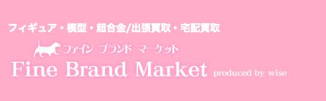 finebrandmarket