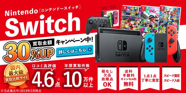 ゲーム王国 switch ニンテンドースイッチ 買取