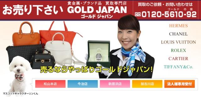 ゴールドジャパン TOP