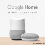 Google Homeの買取相場とオススメ買取店舗をご紹介