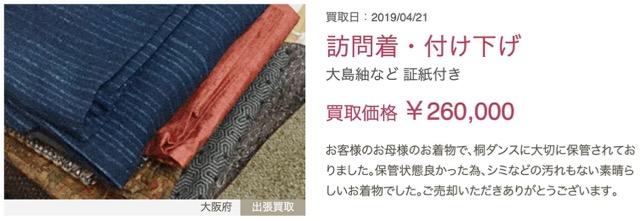 hokkaido_kimono_kaitori - 1