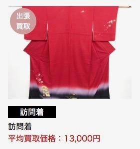 hokkaido_kimono_kaitori - 2
