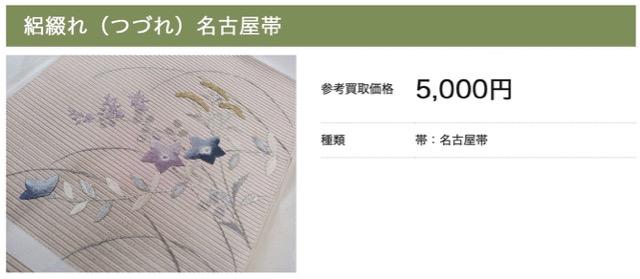 hokkaido_kimono_kaitori - 3