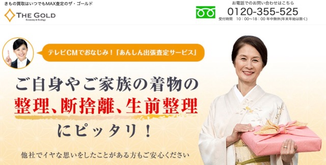 hokkaido_kimono_kaitori - 4