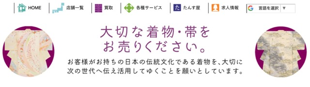 hokkaido_kimono_kaitori - 5