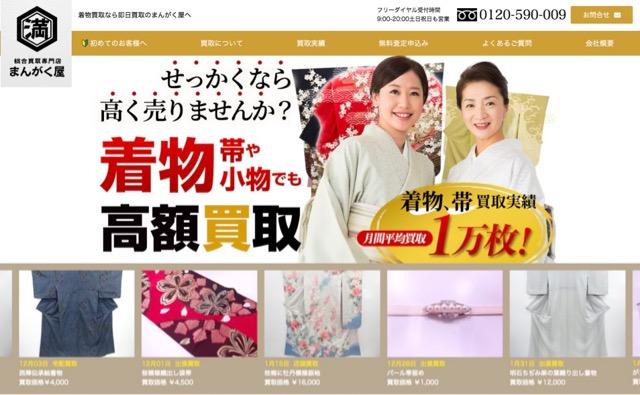 hokkaido_kimono_kaitori - 6