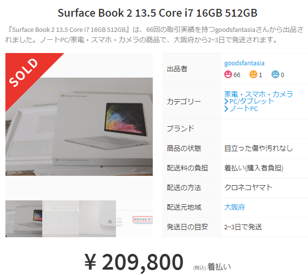 サーフェス Surface Book 2 13.5 Core i7 16GB 512GB