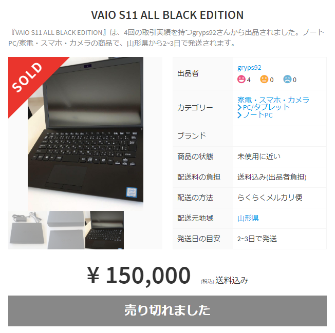 SONY VAIO S11 ALL BLACK EDITION