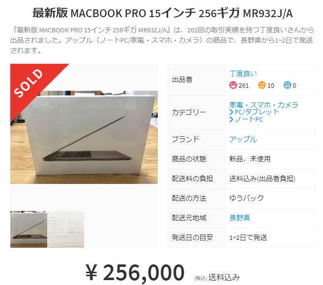 最新版15インチ MacBook Pro MR932J/A