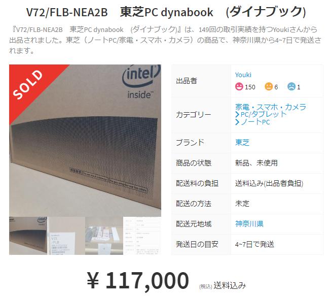 東芝PC dynabook V72/FLB-NEA2B