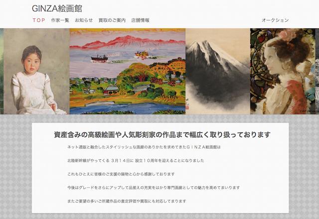GINZA絵画館