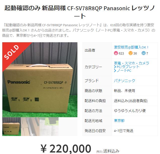 Panasonic レッツノート CF-SV78R8QP