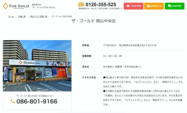 ザ・ゴールド岡山中央店 TOP