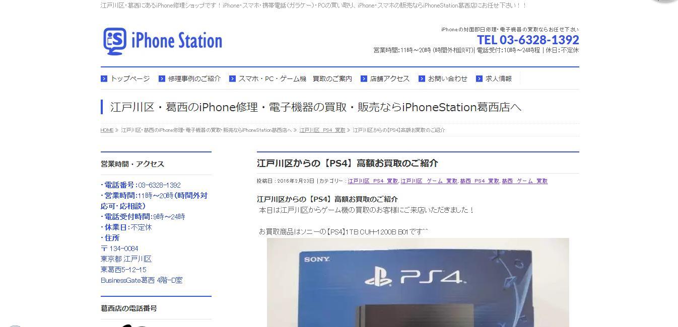 iPhoneStation 葛西店