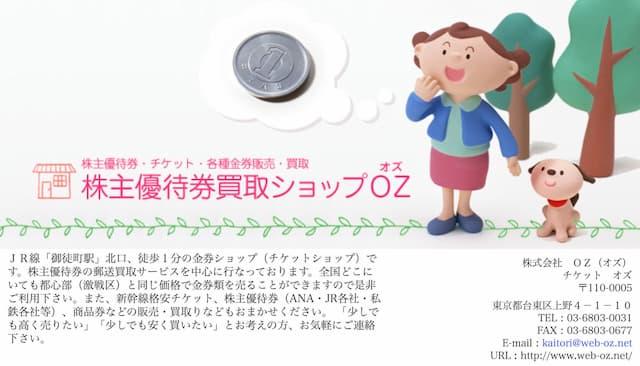 kabunushi-kaitori-oz-tenpo
