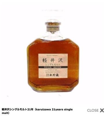 karuizawa_whisky_kaitori - 3