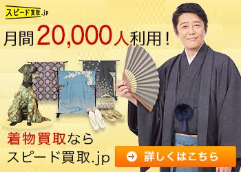 着物買取ならスピード買取.jp