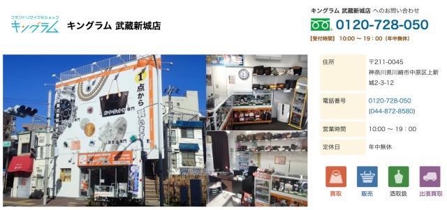 キングラム武蔵新城店 TOP画像