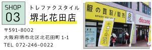 境北花田店