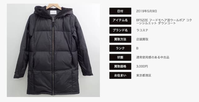 lascoste_down_jacket