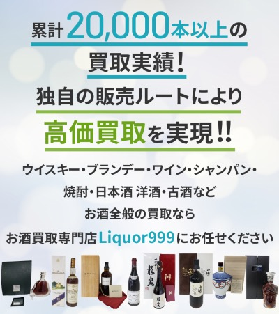 Liquor999 メインビジュアル