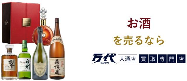 万代 お酒 TOP画像