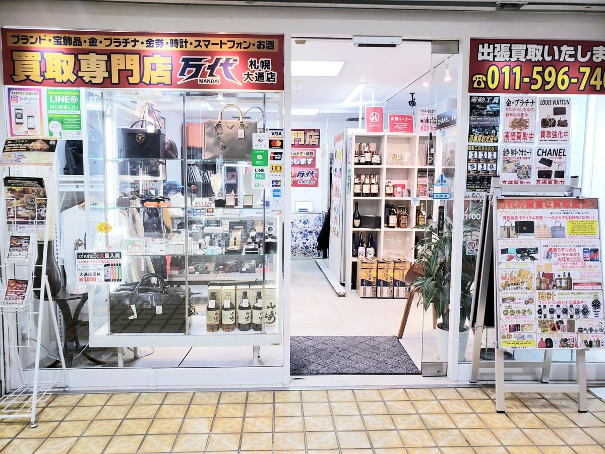 万代大通店 店舗画像
