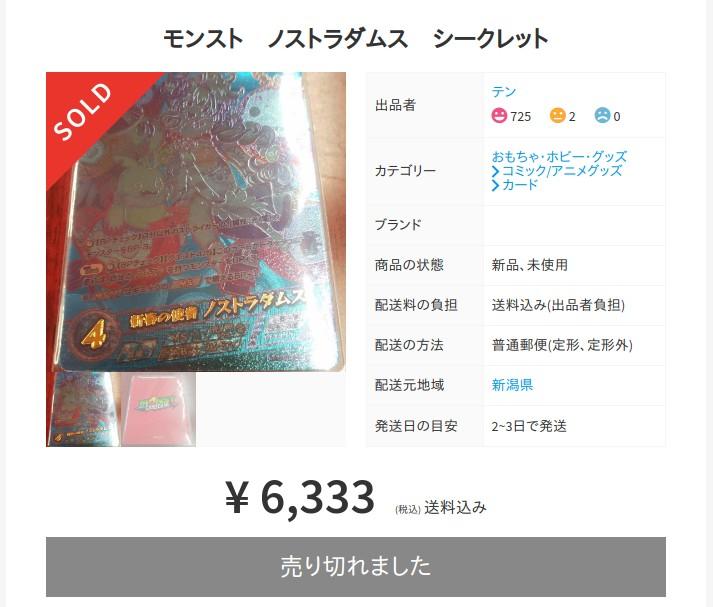 メルカリ モンストカードゲーム ノストラダムス シークレット