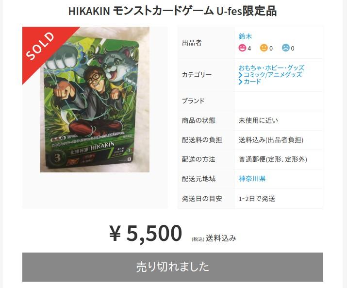 メルカリ モンストカードゲーム HIKAKIN U-fes限定