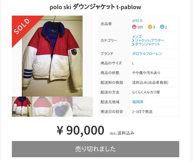 メルカリ ラルフローレン polo ski ダウンジャケット